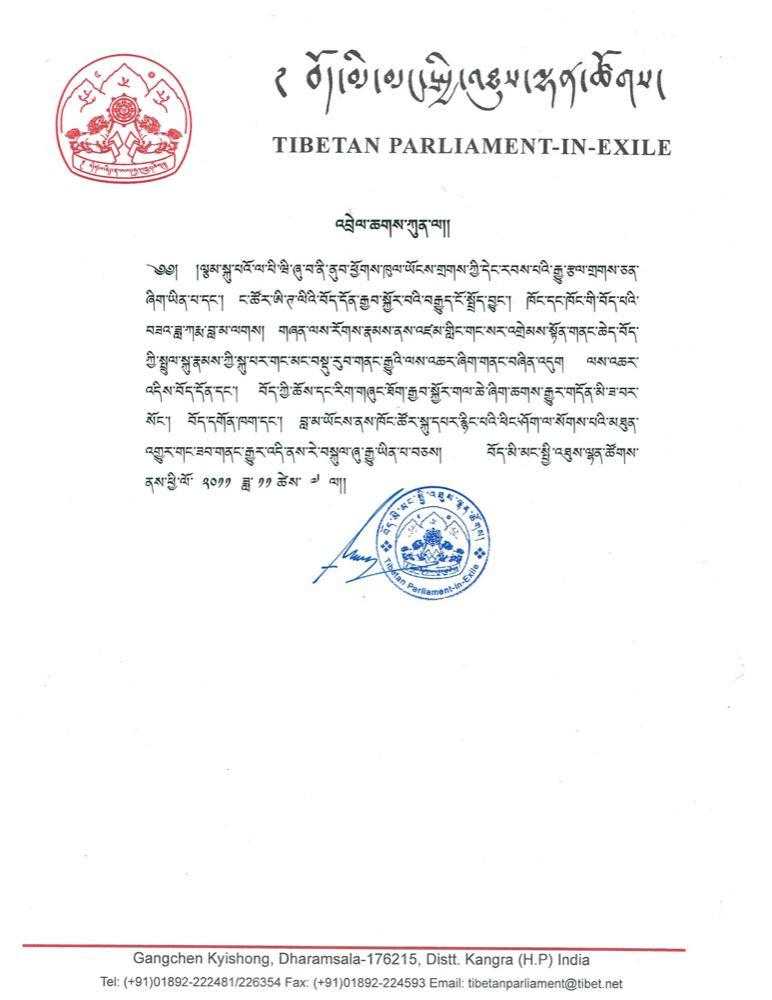 tibetan aprliament in exile tib_1000